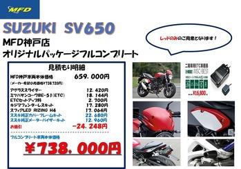SV650MFDオリジナルパッケージF
