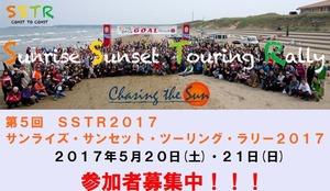 SSTR2017