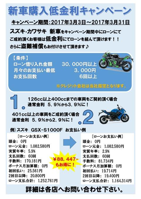 2017低金利キャンペーン (003)