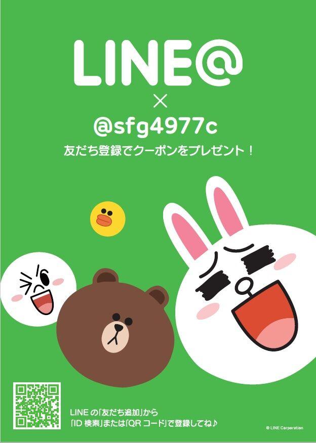 LINE@友達クーポン