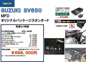 SV650MFDオリジナルパッケージS
