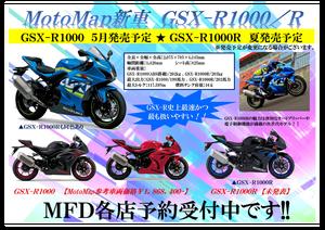新車GSX-R1000・R