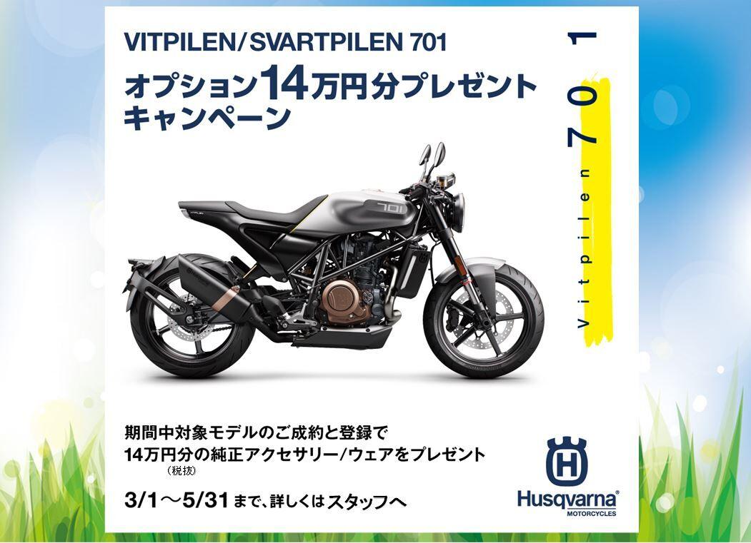 ハスク14万円キャンペーン