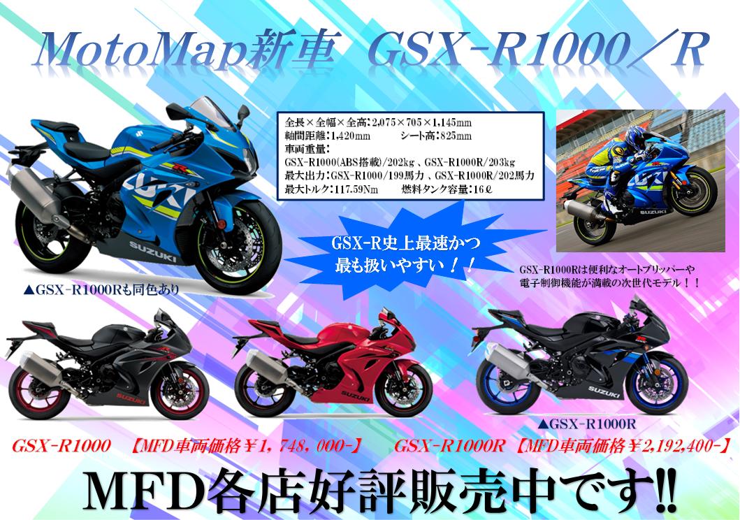 新R1000・R