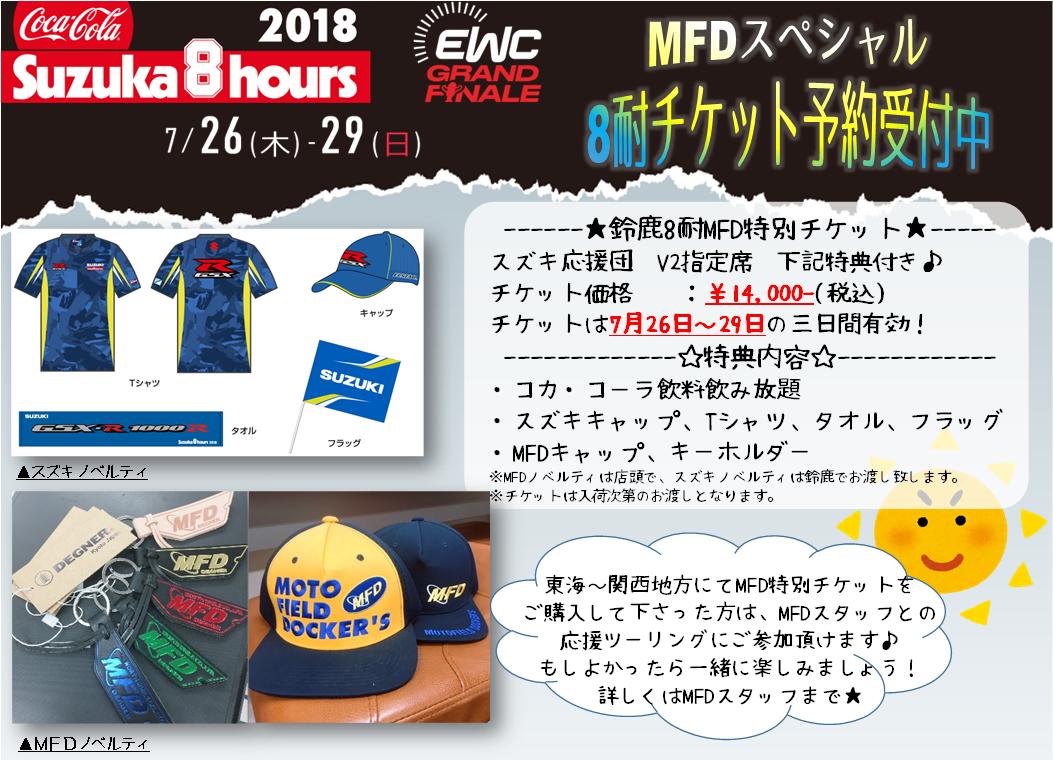 2018年8耐チケット2