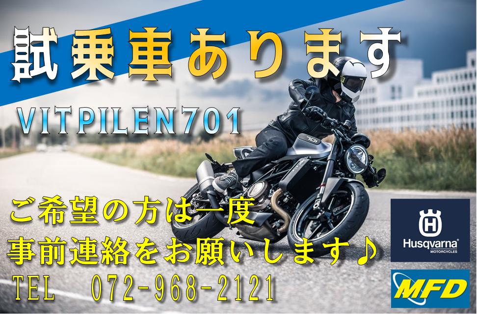 試乗車 VITPILEN701
