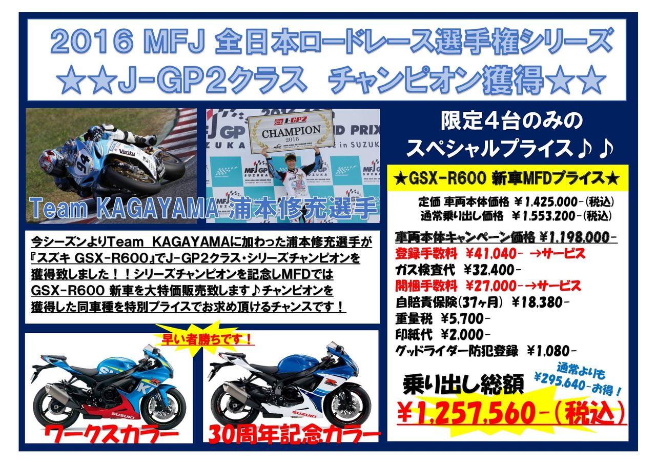 GSX-R600 新車キャンペーン-001