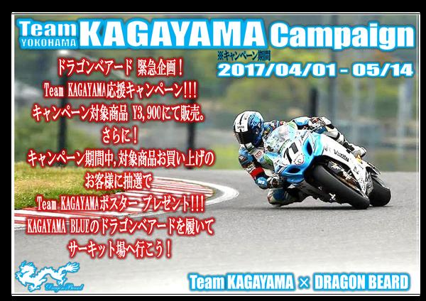 Team KAGAYAMA応援キャンペーン