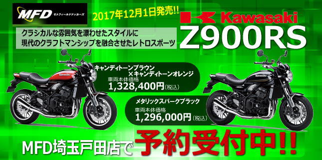 Z900RSバナー