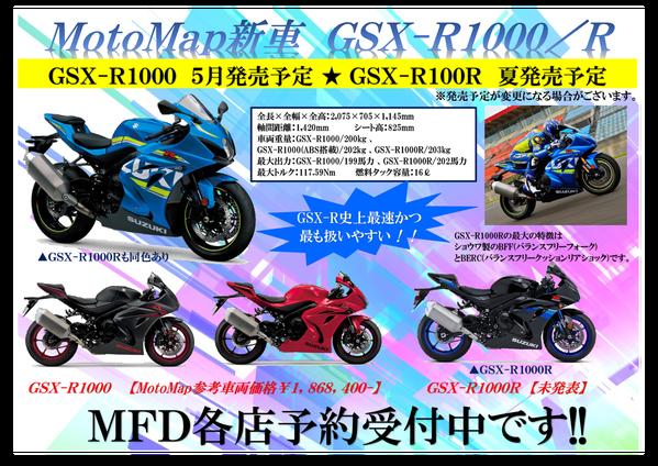 新車GSX-R1000・R_1