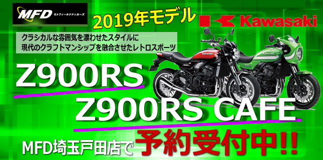 Z900RS2019