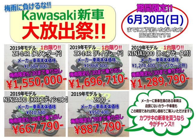 梅雨カワサキ新車祭