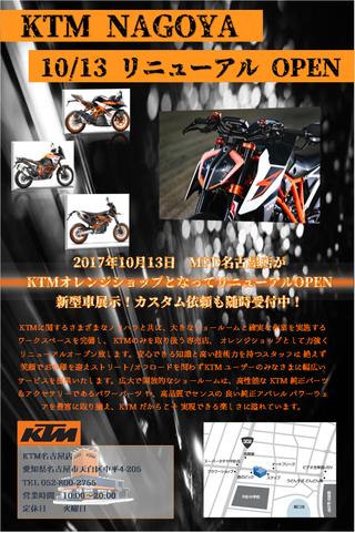 DNH_KTM3