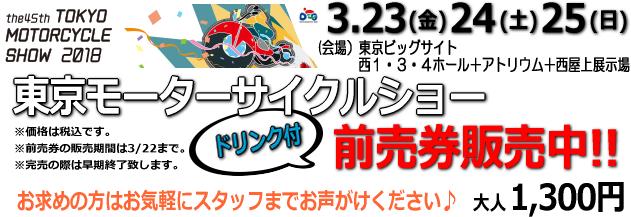 東京モーターショー2018