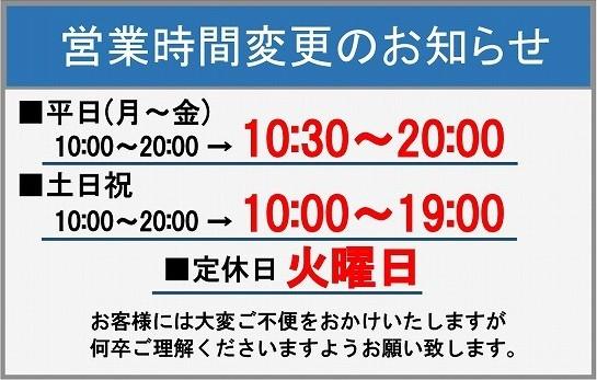 営業時間変更-001