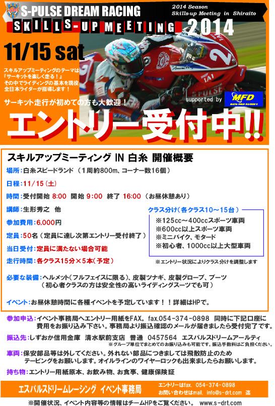 shiraito20141115