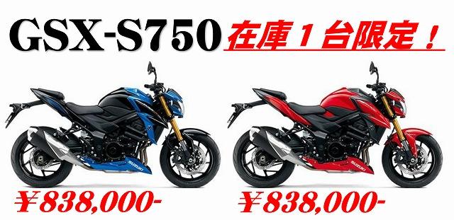 2017GSXS750