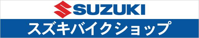 suzuki_bikeshop