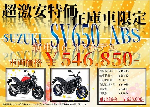 SV650激安2