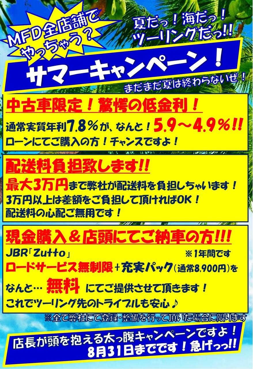 8月キャンペーン【全店共通】