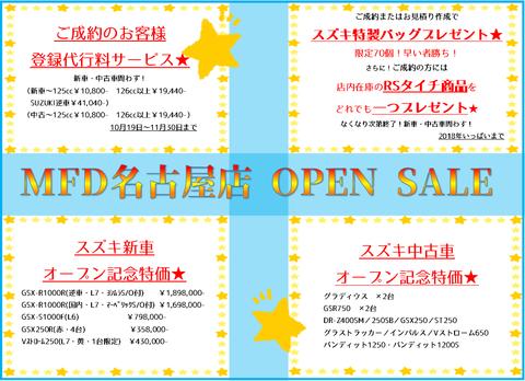 DNオープンセール