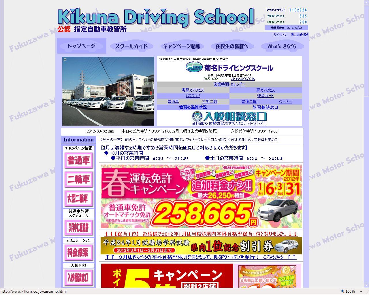 関東 自動車 学校 溝の口