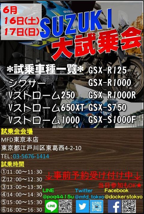 DT試乗会02-001