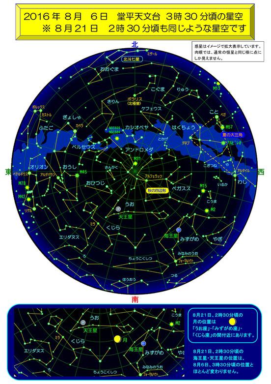 堂平天文台 8月 夜明け前の星空
