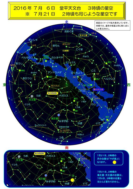 堂平天文台 7月 夜明け前の星空