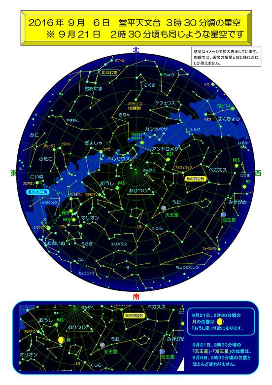 堂平天文台 9月 夜明け前の星空
