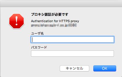 Mac プロキシ 設定
