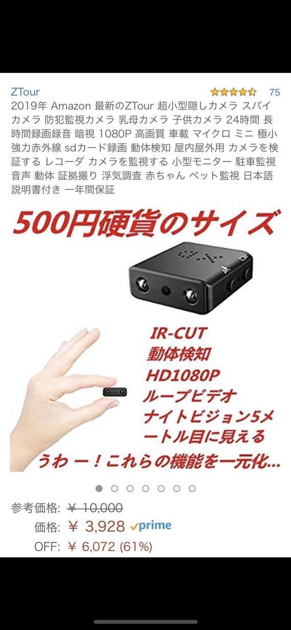 【悲報】amazon、超小型カメラを堂々と売ってしまう・・・(画像あり)