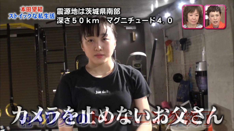 結 太った 望 本田