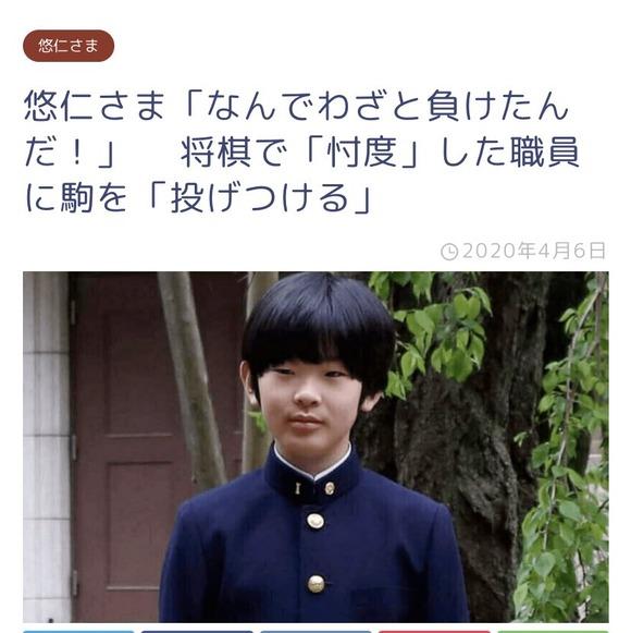 なんj 菊の紋ニュース ヤフーで菊の紋ニュースが出ていました。週刊誌や新聞、テレビで全く取り上げられ