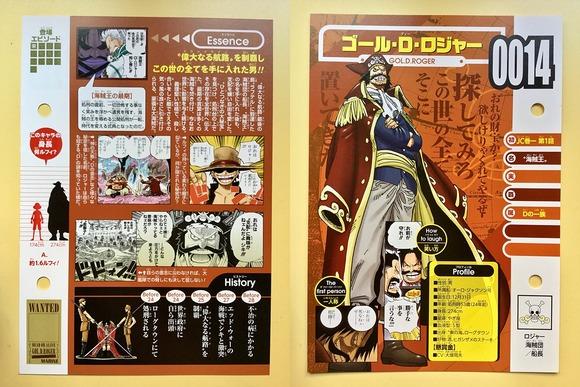 【悲報】海賊王ゴールド・ロジャーさん、274cmある大男だったwwwwwwww