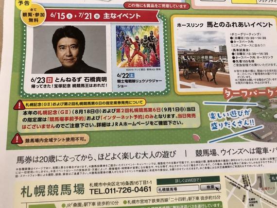 【悲報】石橋貴明さん。競馬場の無料イベントの営業をするまで落ちぶれてしまう・・・