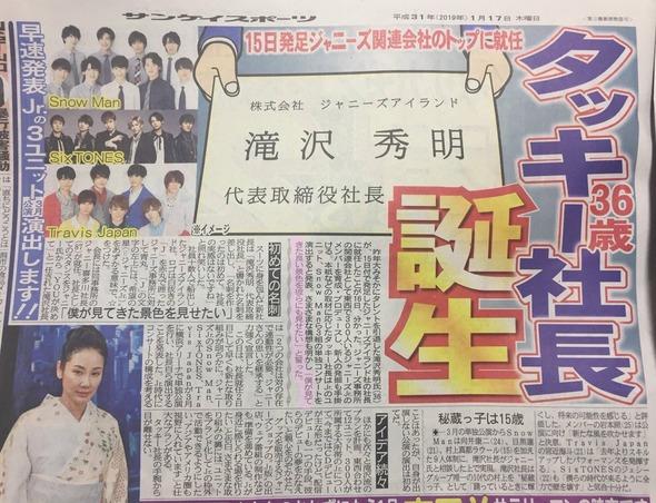 【速報】タッキーこと滝沢社長、爆誕