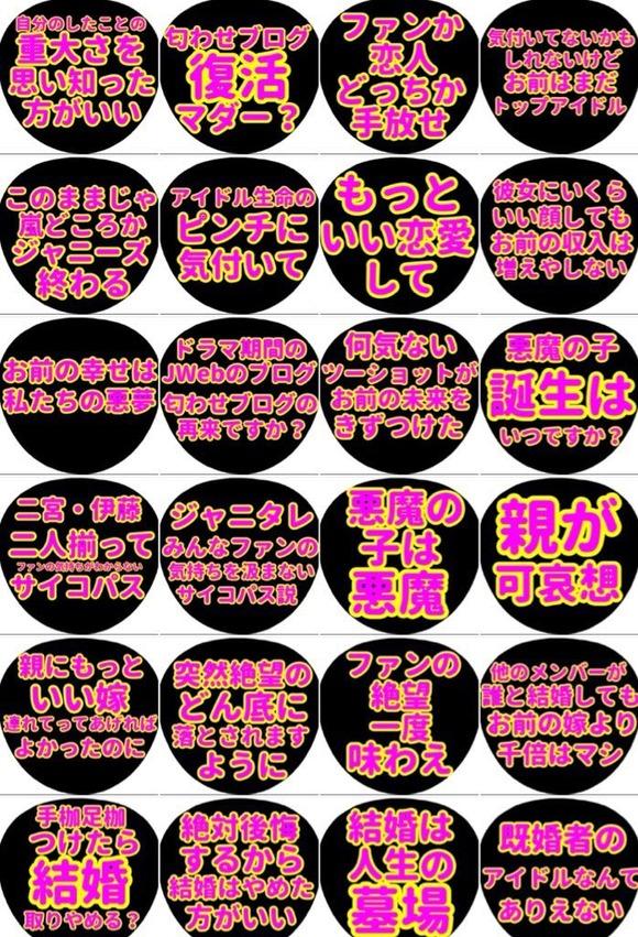 【悲報】二宮和也さんのファンのうちわが一線を超えるwwwwwwww(画像あり)