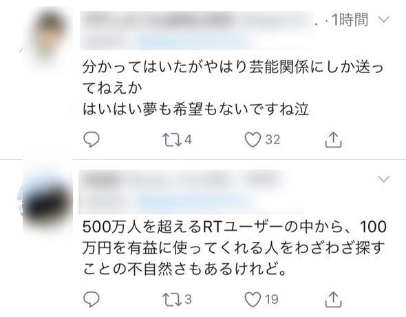 【悲報】ZOZOTOWN前澤友作の100万円プレゼント企画、当選基準が明らかになってくるwwww