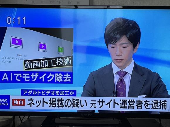 【悲報】AIで成人向けビデオのモザイクを除去した男逮捕wwwwwwwww