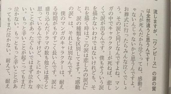 尾田栄一郎「キャラが死んで泣くのは感動じゃない。涙の区別をしています」←深すぎるwwwww