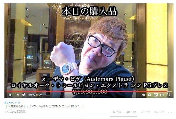 【富豪】1890万円の時計を決済できるヒカキンさんのクレジットカード凄すぎwwwww