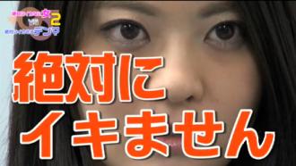 「絶対にイカせる電マ」 VS 「絶対にイカない女」の性器の対決!!
