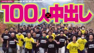出演強要・公然わいせつの疑いで全作品削除になった上原亜衣ちゃんの「100人中出し」シリーズwww