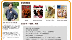 犬のしつけ遠藤02