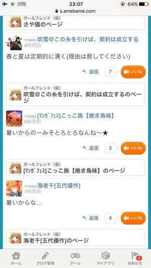 愛しのガールフレンド(仮)
