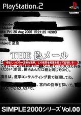 (20060308)偽メール