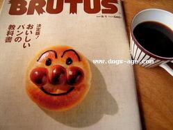 brutus おいしいパンの教科書