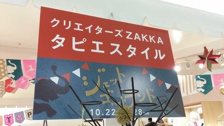 阪急梅田のイベントに参加中です♪
