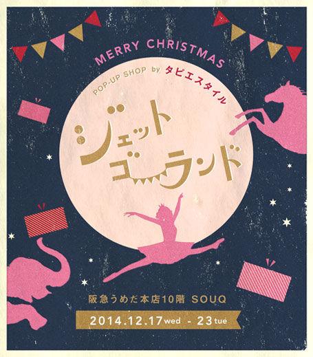 12/17〜12/23 阪急梅田本店イベントに参加します★